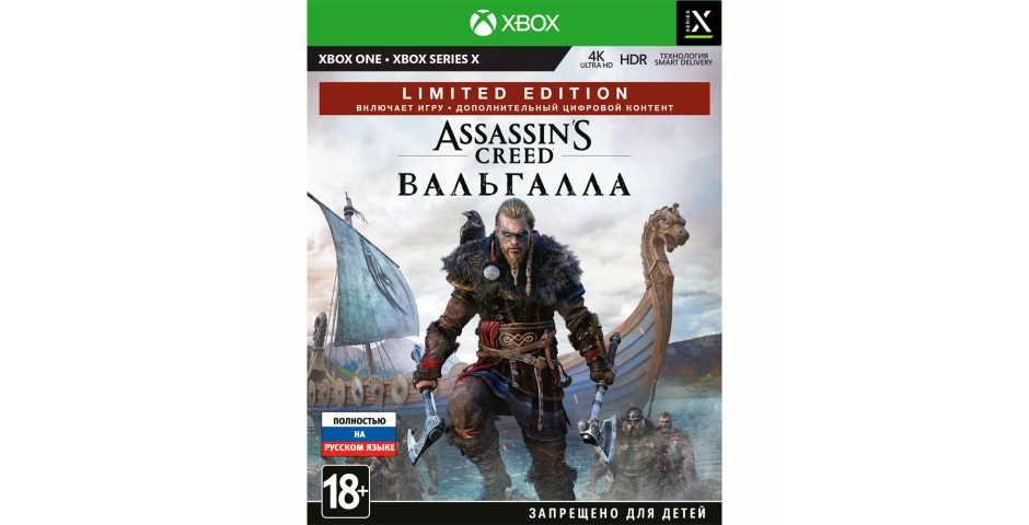 Assassin's Creed: Valhalla (Вальгалла) - Limited Edition [Xbox One, русская версия]