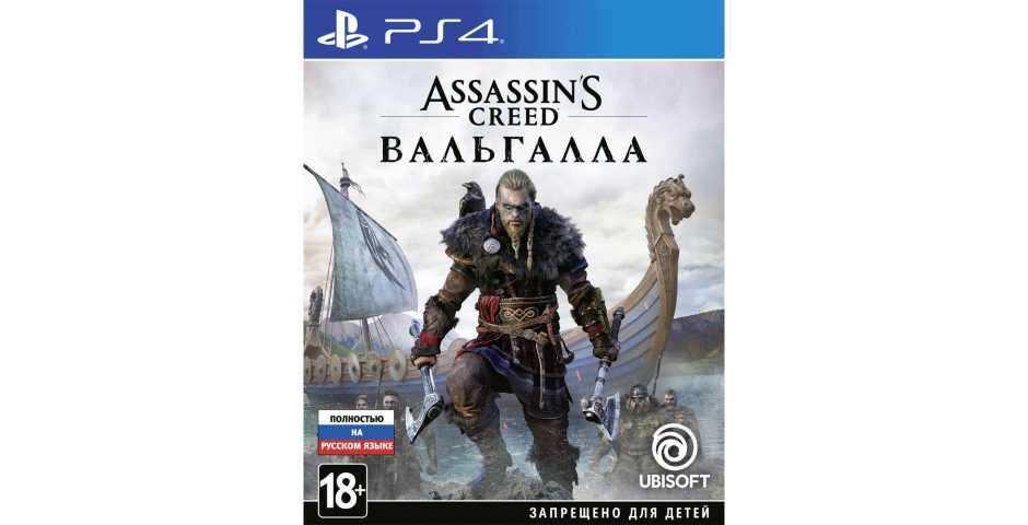 Assassin's Creed: Valhalla (Вальгалла) [PS4, русская версия]
