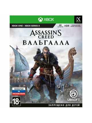 Assassin's Creed: Valhalla (Вальгалла) [Xbox One, русская версия]