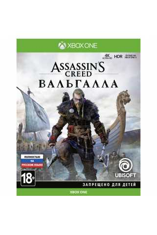 Assassin's Creed: Valhalla (Вальгалла) [Xbox One, русская версия]