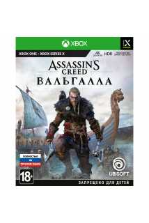 Assassin's Creed: Valhalla (Вальгалла) [Xbox One/Xbox Series, русская версия]
