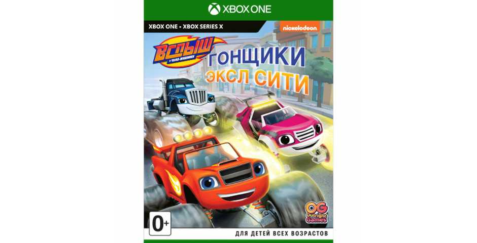 Вспыш и чудо-машинки: Гонщики Эксл Сити [Xbox One/Xbox Series, русская версия]