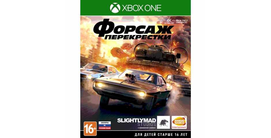 Форсаж: Перекрестки [Xbox One]