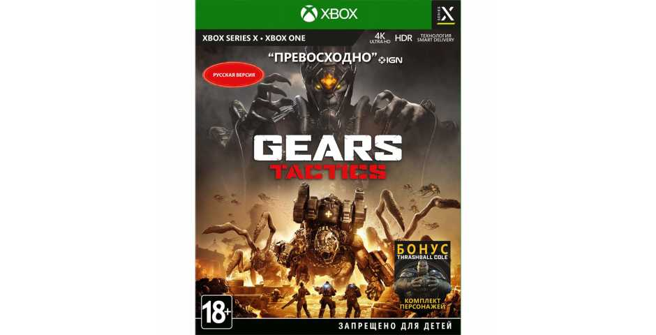 Gears Tactics [Xbox Series]