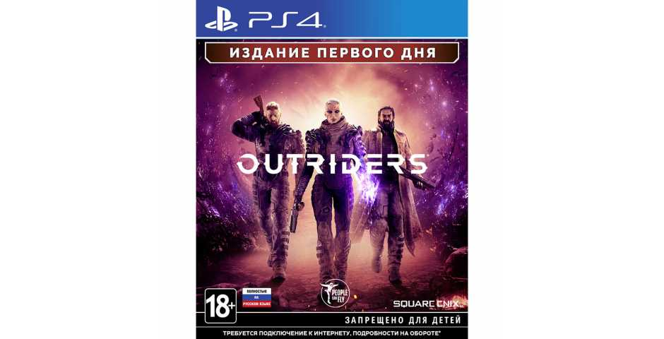 Outriders - Day One Edition [PS4, русская версия]