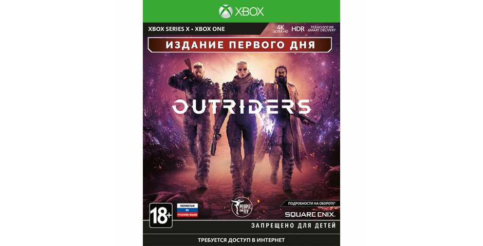Outriders - Day One Edition [Xbox Series, русская версия]