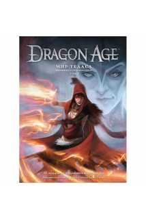 Dragon Age: Мир Тедаса (Том 1)