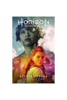 Horizon Zero Dawn: Ястреб Солнца