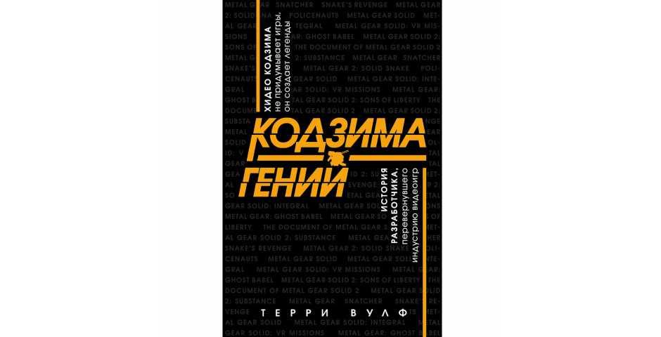 Кодзима - гений: История разработчика, перевернувшего индустрию видеоигр