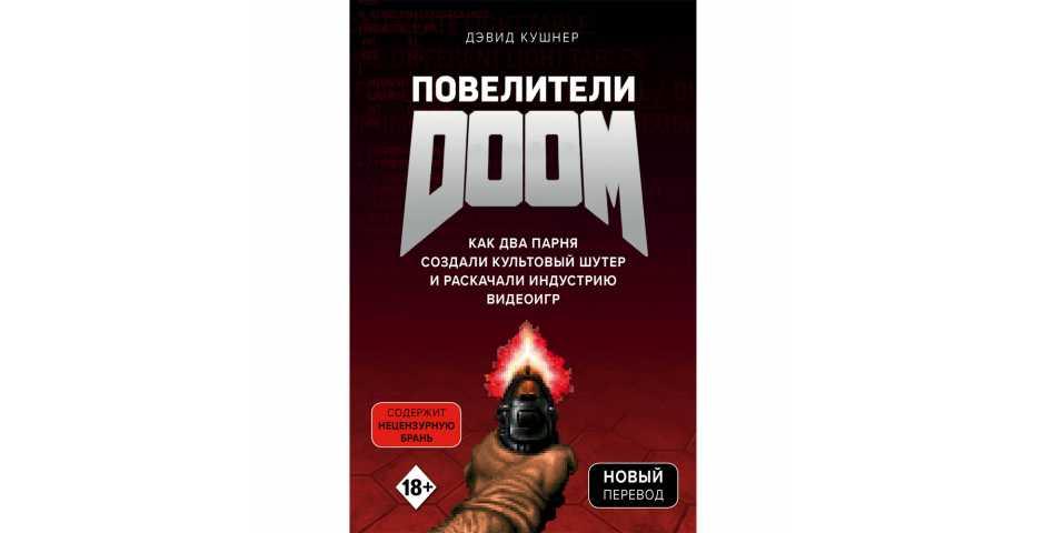 Повелители DOOM: Как два парня создали культовый шутер и раскачали индустрию видеоигр