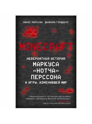 """Minecraft: Невероятная история Маркуса """"Нотча"""" Перссона и игры, изменившей мир"""