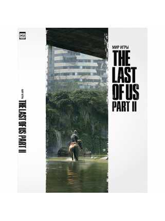 Мир игры The Last of Us Part II