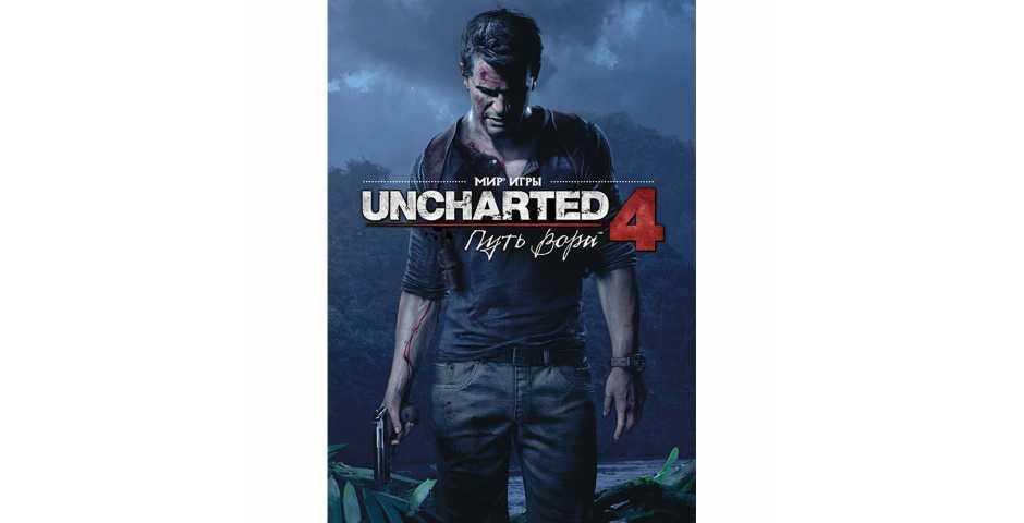 Мир игры Uncharted 4: Путь вора