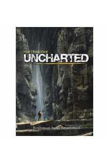 Мир трилогии Uncharted