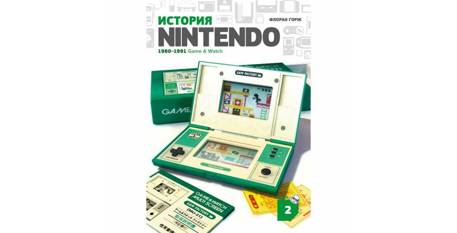 История Nintendo: 1980-1991 Game & Watch