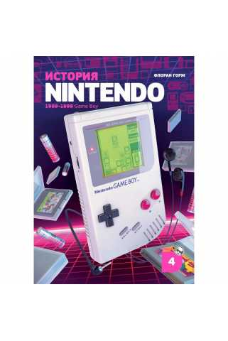 История Nintendo: 1989-1999 Game Boy