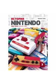 История Nintendo: 1983-2016 Famicom/NES