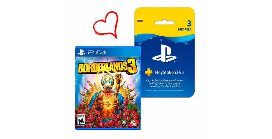 Borderlands 3 [PS4] + 3 месяца PS Plus