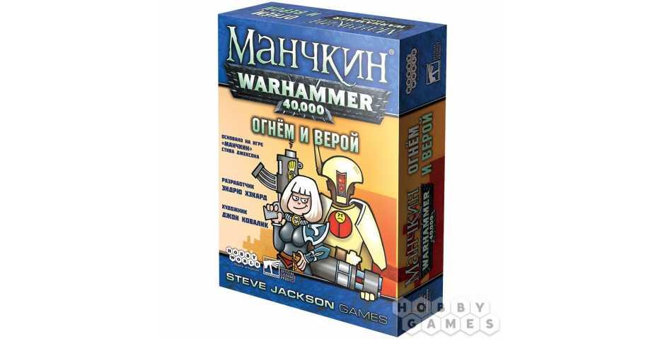 """Настольная игра """"Манчкин Warhammer 40,000: Огнем и верой"""""""