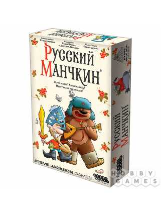 """Настольная игра """"Русский Манчкин"""""""