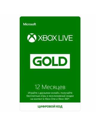 Карта Xbox Live GOLD - 12 месяцев (одной картой)