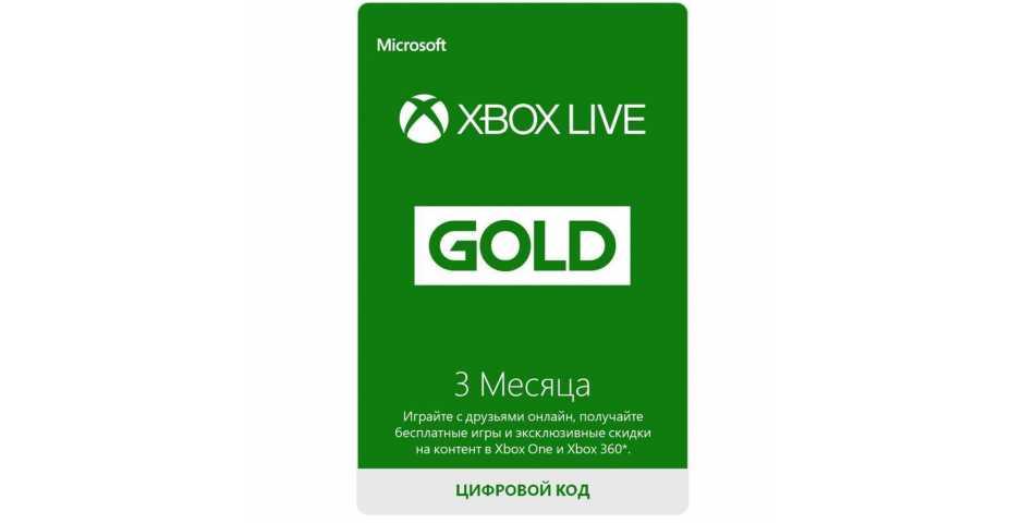Карта оплаты Xbox Live GOLD - 3 месяца