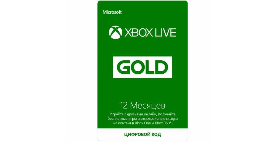 Карты оплаты Xbox Live - Карта оплаты Xbox Live GOLD - 12 месяцев