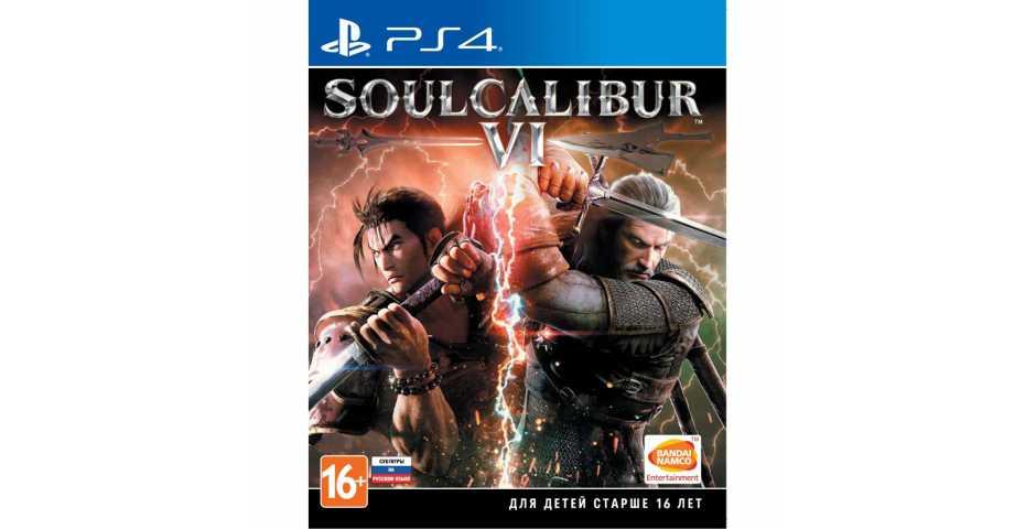 SoulCalibur VI [PS4] Trade-in   Б/У