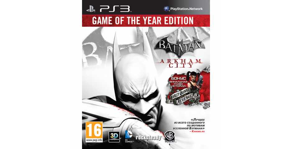 Batman: Arkham City - GOTY Edition [PS3] Trade-in | Б/У
