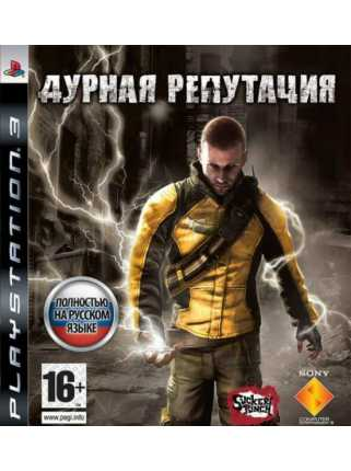 Дурная репутация [PS3]
