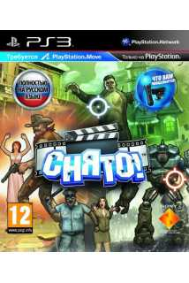 Снято! (The Shoot) [PS3]