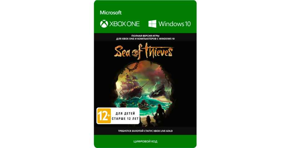 Sea of Thieves [Xbox One, русские субтитры] (код на скачивание)