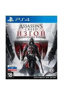 Assassin's Creed: Изгой. Обновленная версия [PS4, русская версия]