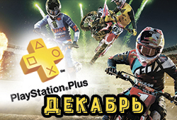 Обзор бесплатных игр в PlayStation Plus за декабрь
