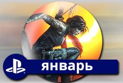 Обзор бесплатных игр в PlayStation Plus за январь