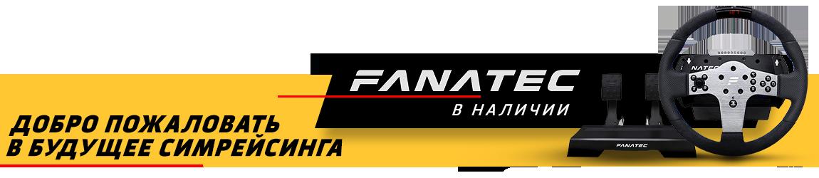 FANATEC