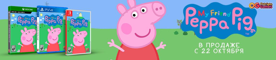Моя подружка Peppa Pig