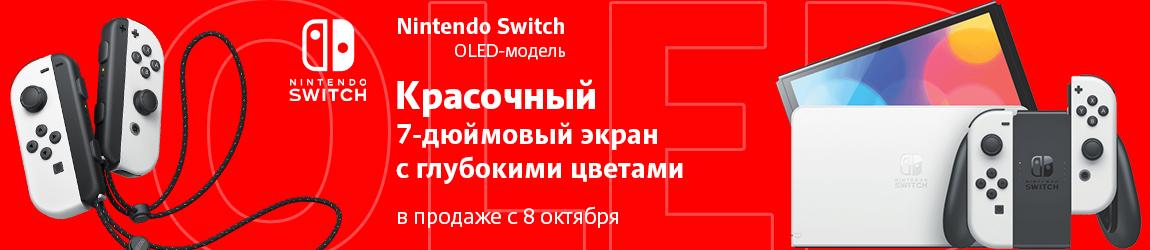 Nintendo Switch [OLED]