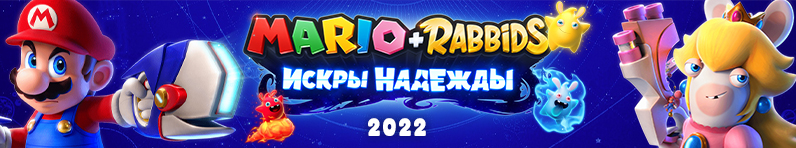 Mario+Rabbids: Искры Надежды