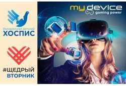 Интернет-магазин видеоигр myDevice.by исполнил мечту подопечного мальчика из Белорусского детского хосписа