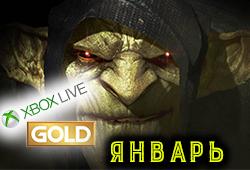 Обзор бесплатных игр в Xbox Live Gold за январь