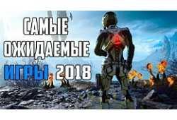 ТОП ожидаемых игр для консолей в 2018 году