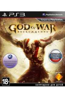 God of War: Восхождение [PS3]