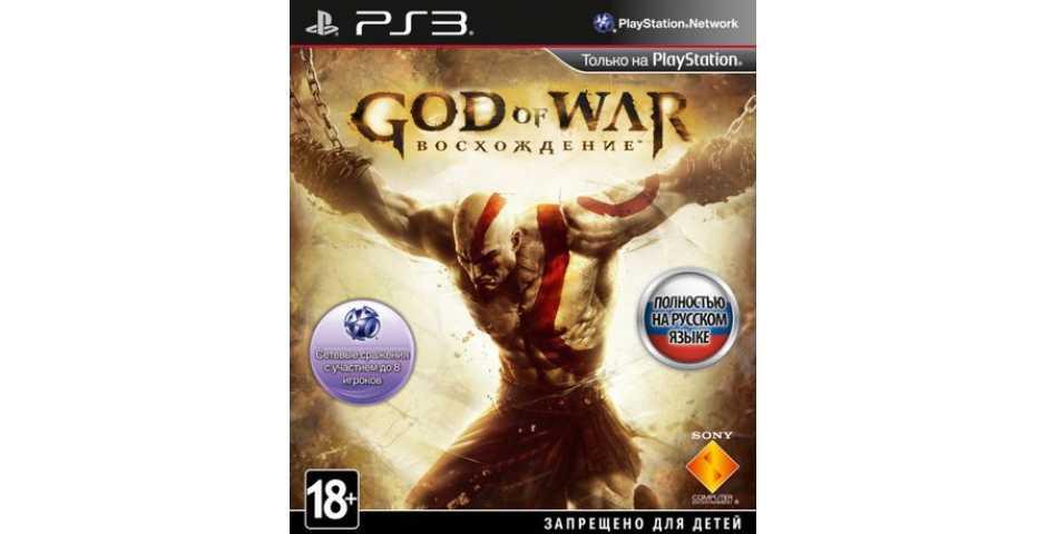 God of War: Восхождение [PS3]