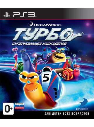 Турбо: Суперкоманда каскадеров [PS3]