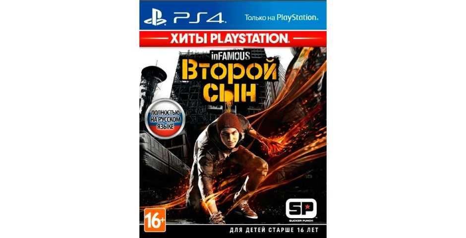 inFamous: Second Son (Хиты PlayStation) [PS4, русская версия]