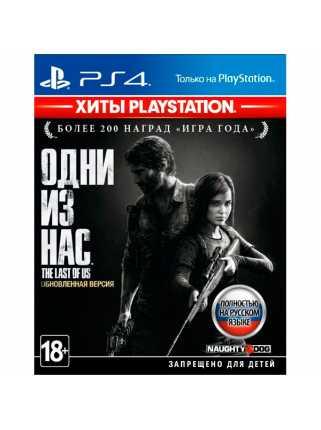 Одни из нас. Обновленная версия (The Last of Us Remastered) (Хиты PlayStation)[PS4, русская версия]