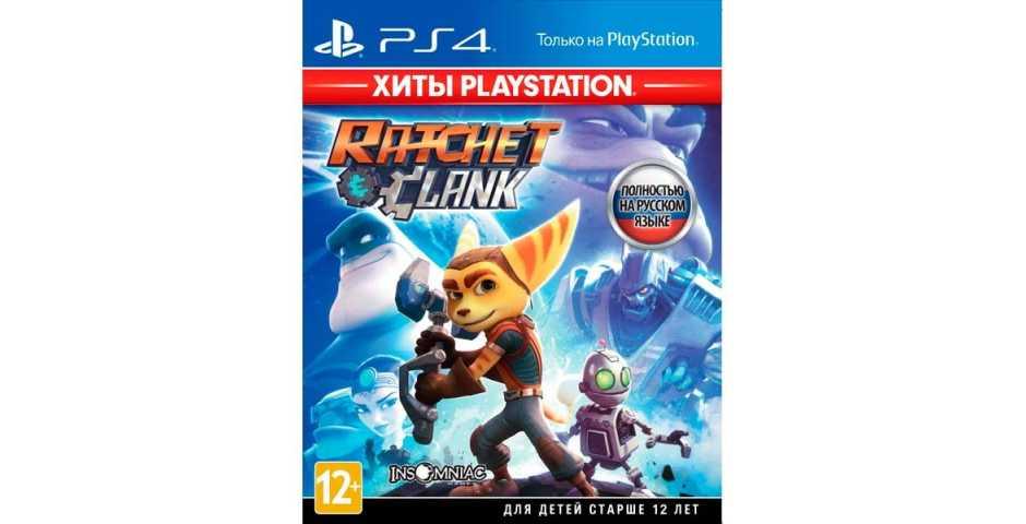 Ratchet & Clank (Хиты PlayStation) [PS4, русская версия] Trade-in | Б/У