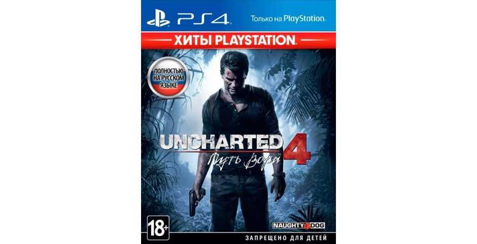 Uncharted 4: Путь вора (Хиты PlayStation) [PS4, русская версия]