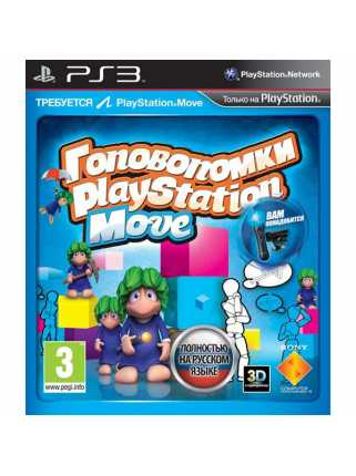 Головоломки Playstation Move [PS3]